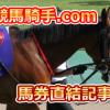 東京競馬場リーディング騎手と東京競馬場データ