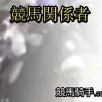 【栗東】中央騎手エージェントまとめ