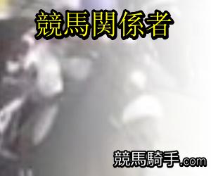 【美浦】中央騎手エージェントまとめ