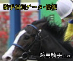 野中 悠太郎騎手データ・騎手成績まとめ