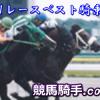 天皇賞(春)注目騎手データ|天皇賞(春)勝手にベスト騎乗