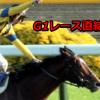 チャンピオンズカップ1番人気のテイエムジンソク騎乗の古川吉洋