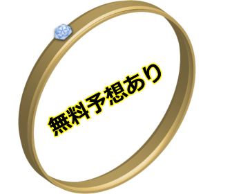 【無料予想あり競馬情報会社】PREMIUM ~極上投資馬券~