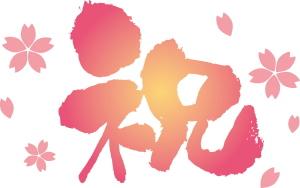 和田竜二・宝塚記念勝利記念|和田竜二データ