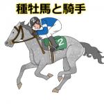 ロードカナロア産駒に相性が良い騎手【種牡馬と騎手】