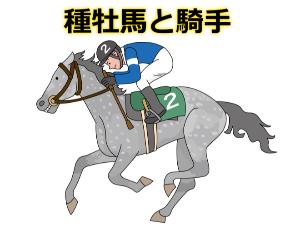 ハーツクライ産駒に相性が良い騎手【種牡馬と騎手】
