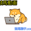 池添謙一衝撃動画。。。。あの番組出演真相!!